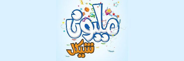 Calligraphy Poster from jihad abdul haq