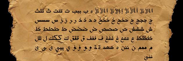 خط عمر Omar arabian Font
