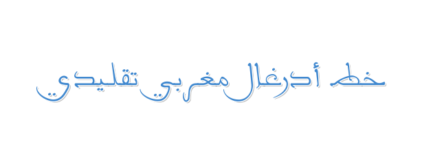 arabic font adarghal font moroccan calligraphy