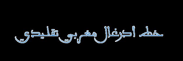 خط أدرغال – Adarghal font – moroccan calligraphy