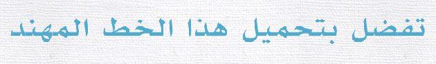الخط المهند – ae-almohanad