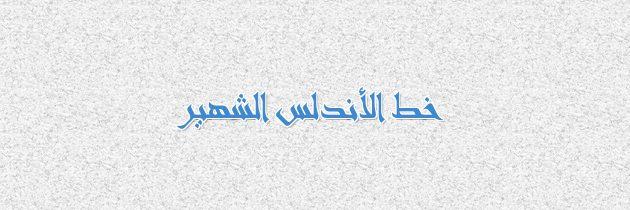 خط الأندلس الشهير – Andalus font free download
