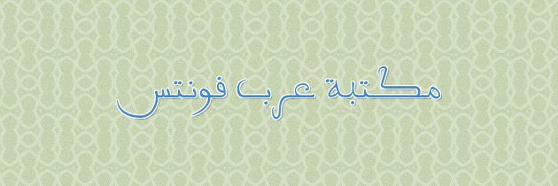 Arabic Fonts Free Download - Find best fresh fonts