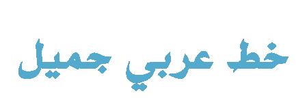 القسام خط غليض – Al Quassam Bold