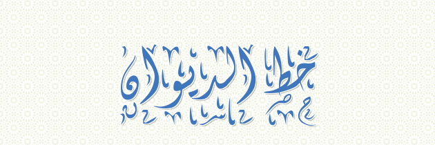 Arabic calligraphy fonts ready for download - Arab Fonts
