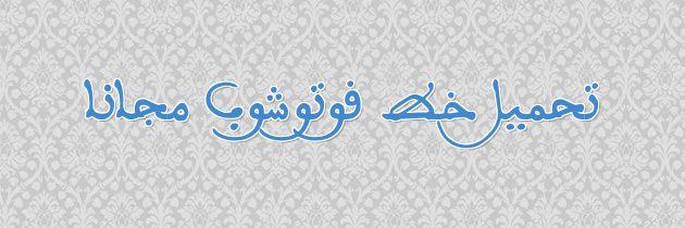 خط مغربي للماك – Morocco free font for mac