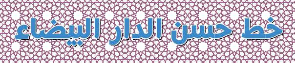 حمل خط الدار البيضاء –  Hasen Casablanca Font