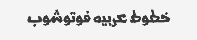 Tachkili Font خط تشكيلي – fine art