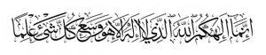 islamic-calligraphy-taha-thuluth